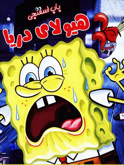 دانلود باب اسفنجی: هیولای دریا دوبله فارسی SpongeBob: Sea Monster