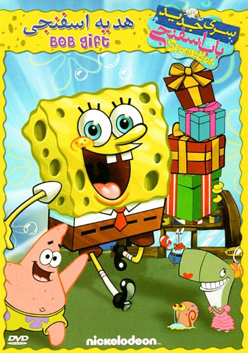 دانلود انیمیشن باب اسفنجی: هدیه اسفنجی SpongeBob SquarePants: Bob Gift