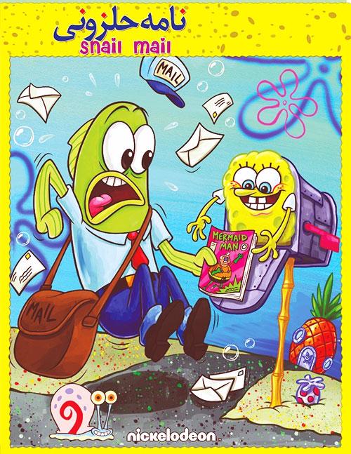 دانلود انیمیشن باب اسفنجی: نامه حلزونی دوبله فارسی SpongeBob: Snail Mail