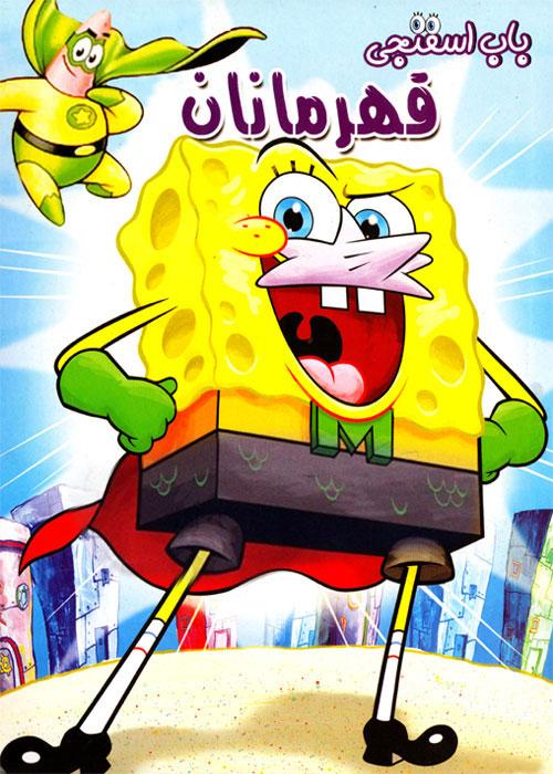 دانلود انیمیشن باب اسفنجی: قهرمانان با دوبله فارسی SpongeBob: Champions