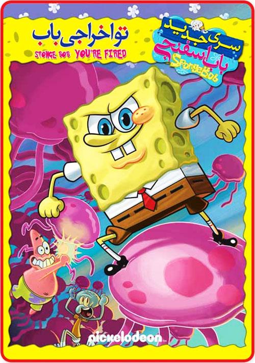 دانلود انیمیشن باب اسفنجی: تو اخراجی باب دوبله فارسی SpongeBob You're Fired