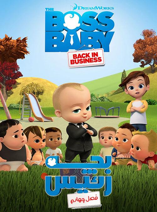 فصل چهارم کارتون بچه رئیس: بازگشت به کار The Boss Baby: Back in Business 2020
