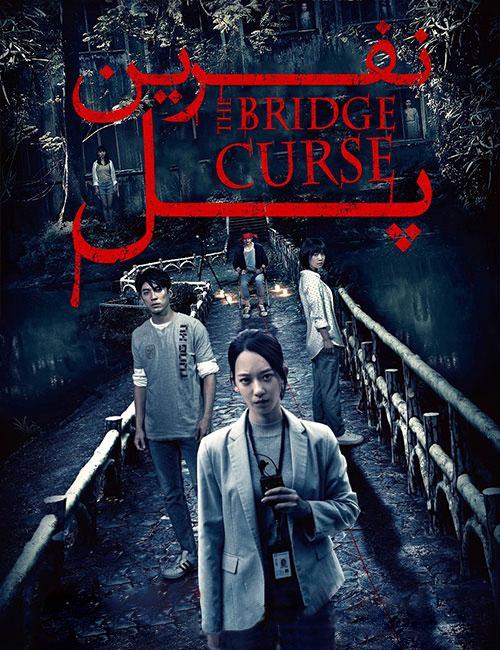 دانلود فیلم پل نفرین شده The Bridge Curse 2020