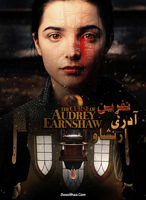 فیلم نفرین آدری ارنشاو The Curse of Audrey Earnshaw 2020