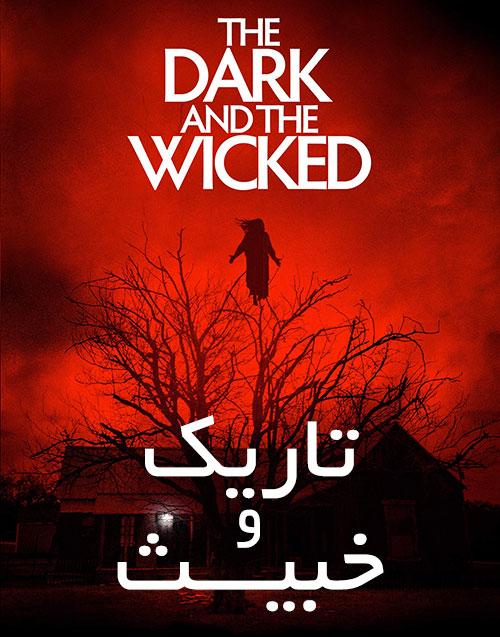 دانلود فیلم تاریک و خبیث The Dark and the Wicked 2020
