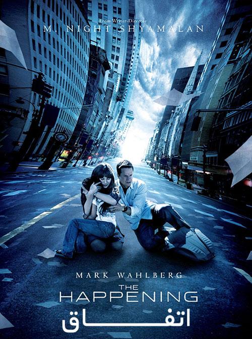 دانلود فیلم اتفاق با دوبله فارسی The Happening 2008