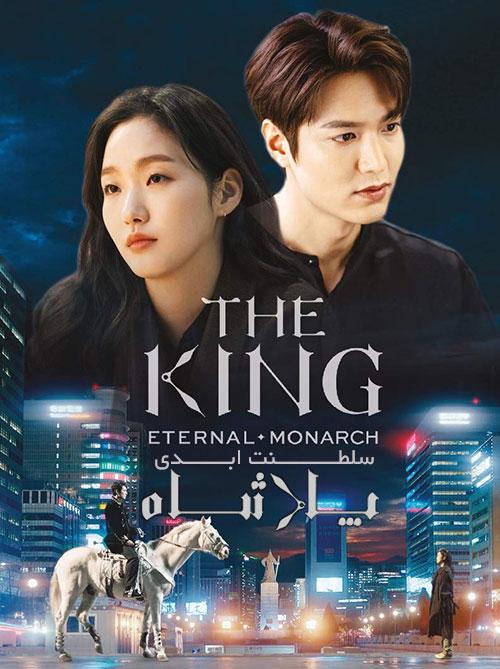 دانلود سریال پادشاه: سلطنت ابدی The King: Eternal Monarch 2020