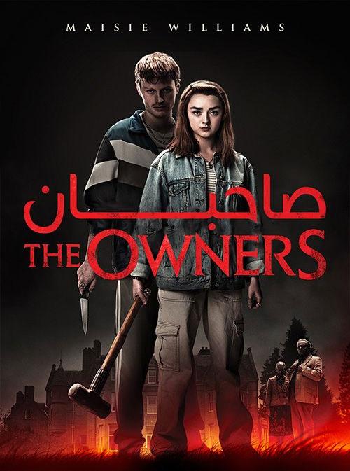 دانلود فیلم صاحبان با زیرنویس فارسی The Owners 2020