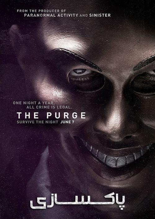 دانلود فیلم پاکسازی The Purge 2013