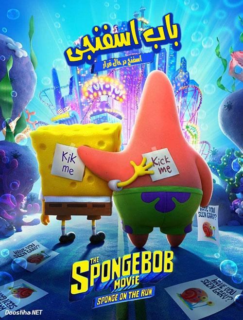 دانلود انیمیشن باب اسفنجی: اسفنج در حال فرار The SpongeBob: Sponge on the Run 2020