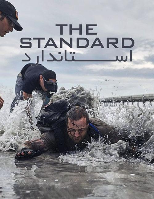 دانلود فیلم مستند استاندارد The Standard 2020