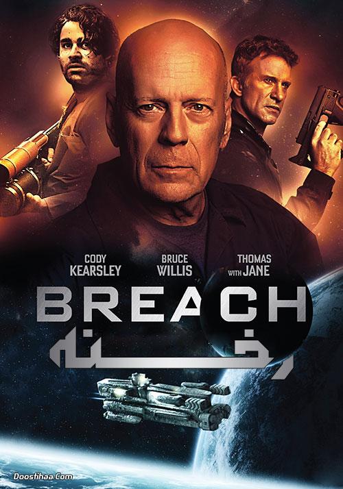 دانلود فیلم رخنه Breach 2020