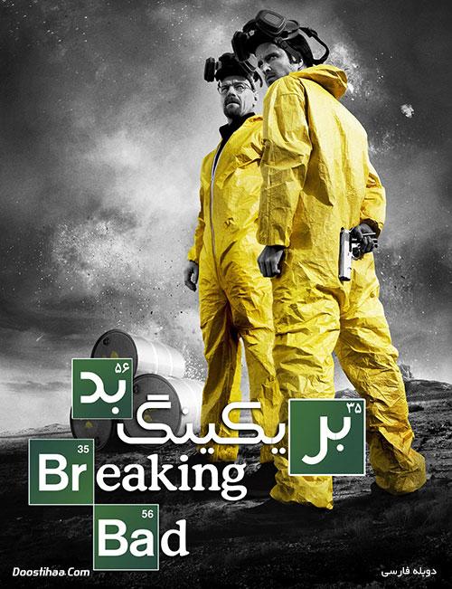 دانلود سریال بریکینگ بد با دوبله فارسی Breaking Bad TV Series