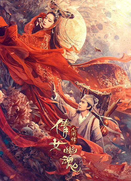 داستان شبح چینی: عشق انسانی Chinese Ghost Story: Human Love