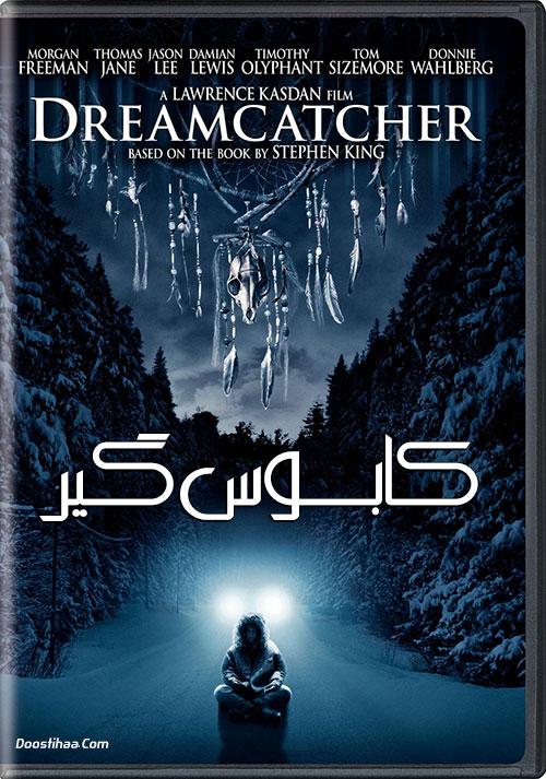 دانلود فیلم کابوس گیر Dreamkatcher 2020