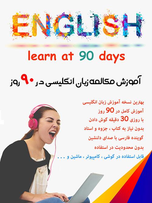 آموزش مکالمه زبان انگلیسی در 90 روز English Conversation in 90 Days