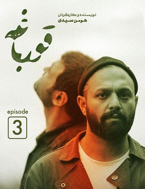 دانلود قسمت سوم سریال قورباغه, سریال قورباغه قسمت 3
