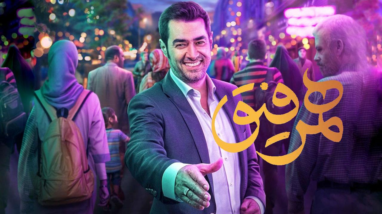 تاک شو همرفیق شهاب حسینی