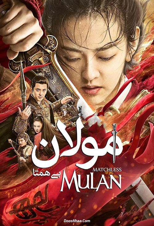 دانلود فیلم مولان بی همتا Matchless Mulan 2020