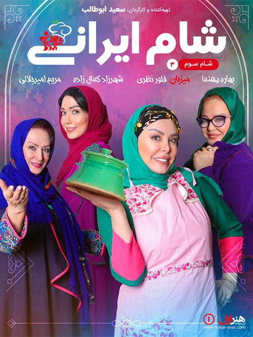 دانلود شام ایرانی به میزبانی فلور نظری, شام ایرانی 2 فصل 8 قسمت 3, فصل هشتم شام ایرانی شب سوم