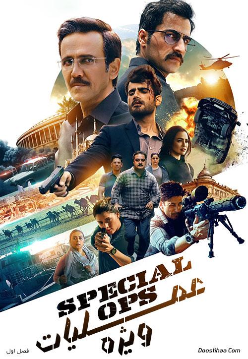 دانلود فصل اول سریال عملیات ویژه Special OPS Season 1 2020