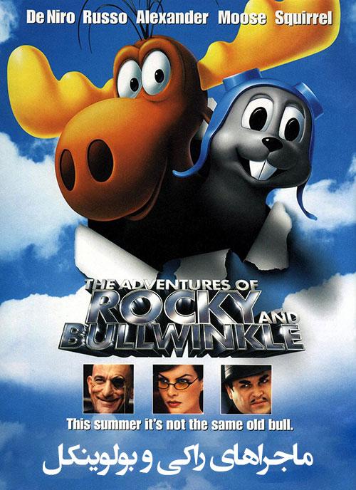 دانلود انیمیشن ماجراهای راکی و بولوینکل The Adventures of Rocky & Bullwinkle 2000