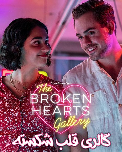 دانلود فیلم گالری قلب شکسته The Broken Hearts Gallery 2020