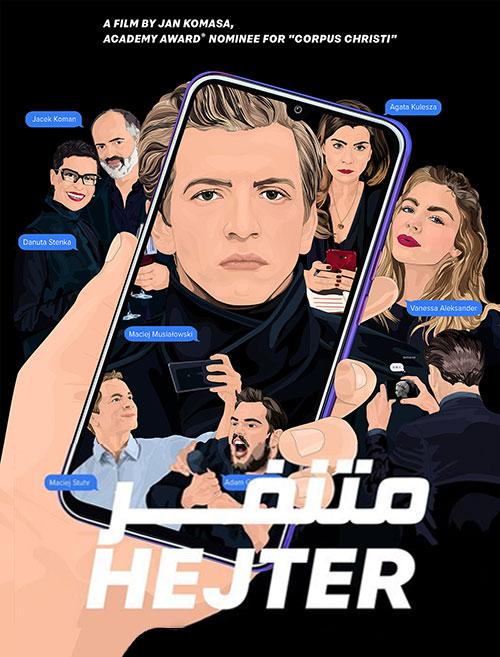 دانلود فیلم متنفر The Hater 2020