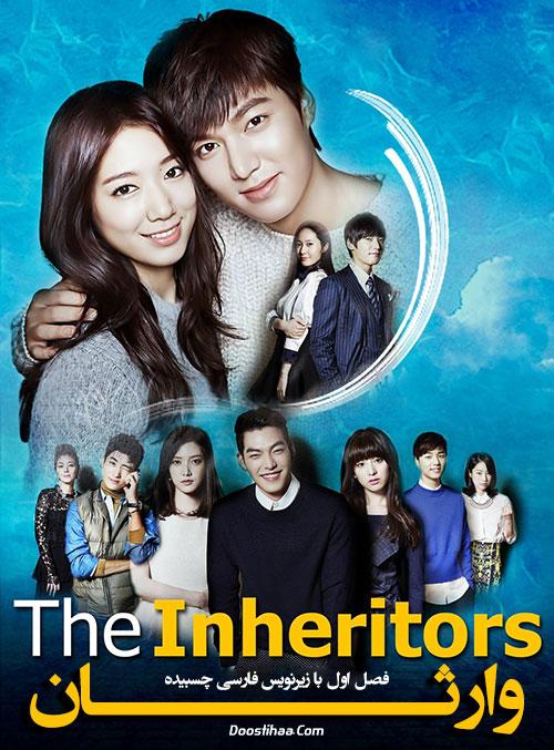 دانلود سریال کره ای وارثان با زیرنویس فارسی The Heirs 2013