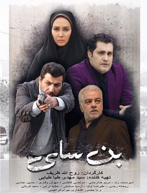 دانلود فیلم بن سای روح الله ظریف