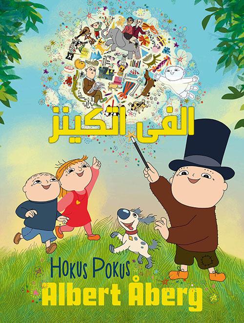 دانلود کارتون الفی اتکینز دوبله فارسی Hocus Pocus Alfie Atkins 2013