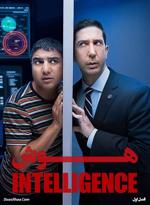 دانلود فصل اول سریال هوش Intelligence 2020
