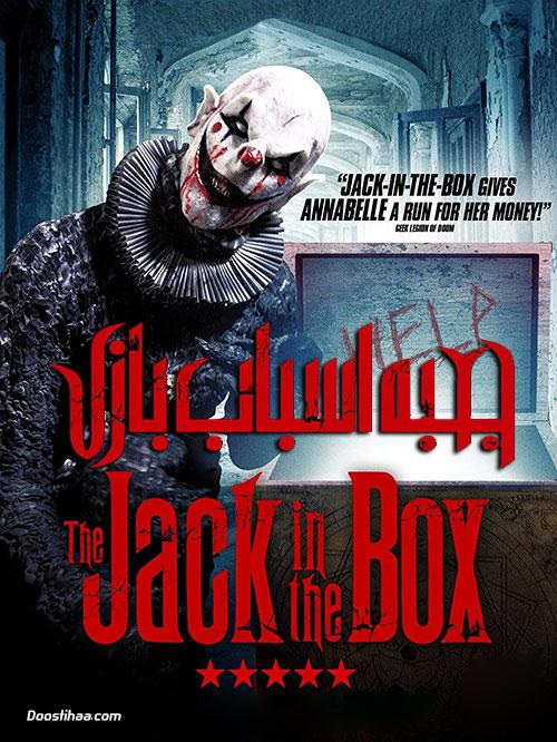 دانلود فیلم جعبه اسباب بازی The Jack in the Box 2019