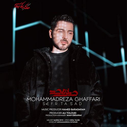 دانلود آهنگ جدید محمدرضا غفاری به نام صفر تا صد