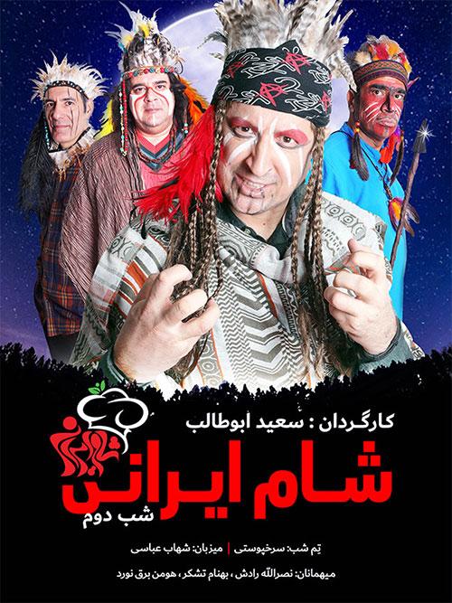 دانلود شام ایرانی به میزبانی شهاب عباسی, شام ایرانی 2 فصل 9 قسمت دوم