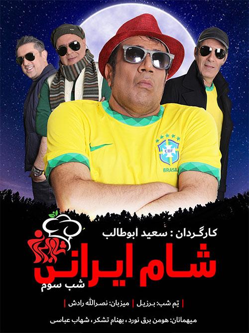 دانلود مسابقه شام ایرانی فصل هفدهم شب سوم به میزبانی نصرالله رادش