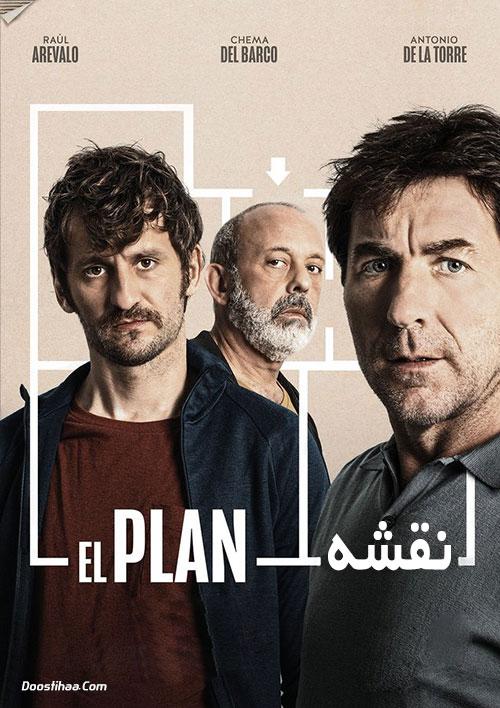 دانلود فیلم نقشه The Plan 2019