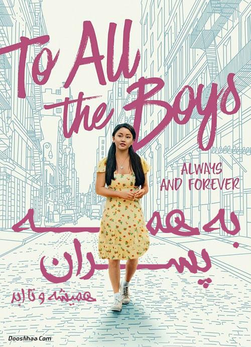 به همه پسران: همیشه و تا ابد To All the Boys: Always and Forever 2021