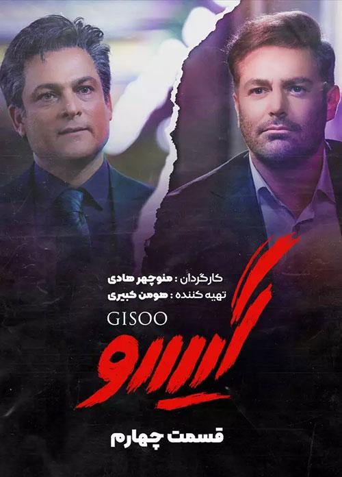 دانلود قسمت 4 چهارم سریال گیسو, سریال گیسو منوچهر هادی