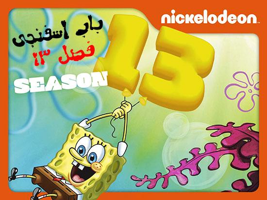 دانلود فصل سیزدهم انیمیشن باب اسفنجی Spongebob Squarepants Season 13