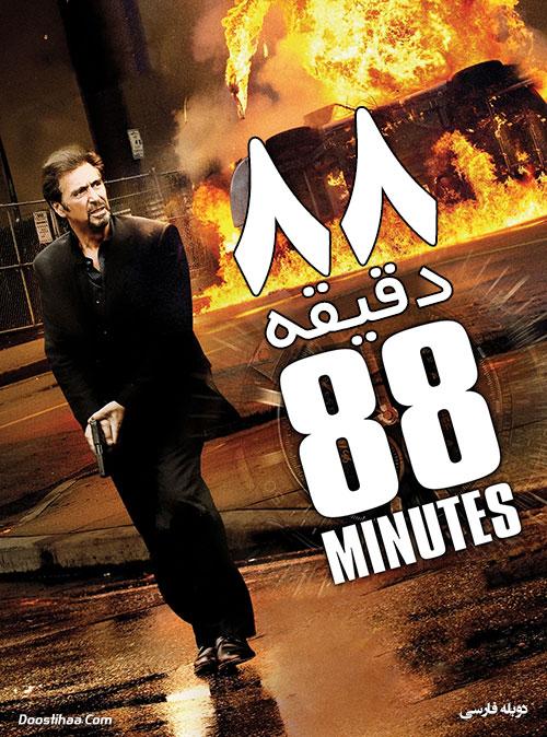 دانلود فیلم فیلم ۸۸ دقیقه 88 Minutes 2007