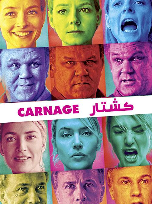دانلود فیلم کشتار با دوبله فارسی Carnage 2011