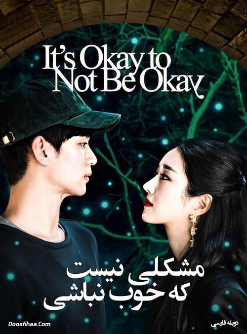 مشکلی نیست که خوب نباشی It's Okay to Not Be Okay 2020