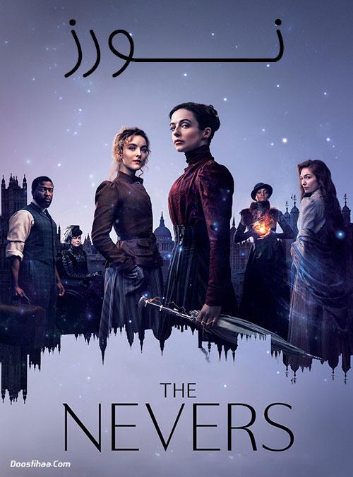 دانلود سریال نورز The Nevers 2021