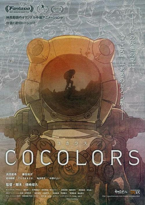 دانلود فیلم سازنده های رنگی Cocolors 2017