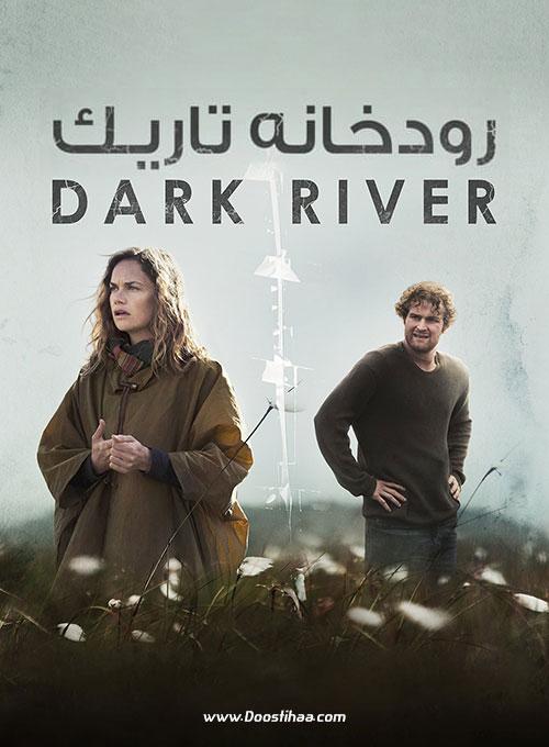 دانلود فیلم رودخانه تاریک Dark River 2017