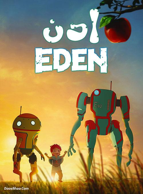 دانلود انیمیشن ادن Eden TV Series 2021