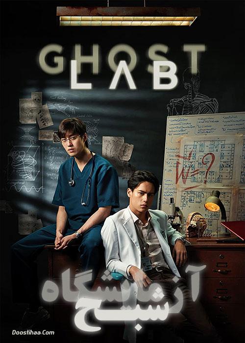 دانلود فیلم آزمایشگاه شبح Ghost Lab 2021
