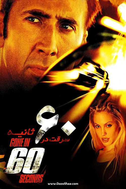 دانلود فیلم سرقت در ۶۰ ثانیه Gone in 60 Seconds 2000
