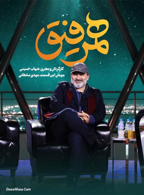 دانلود قسمت بیست و ششم همرفیق با حضور مهدی سلطانی